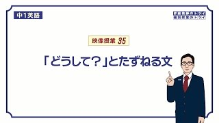 Download Video 【中1 英語】 why の意味と使い方 (13分) MP3 3GP MP4