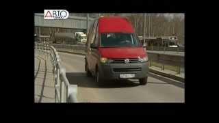 Тест-драйв Volkswagen Transporter часть 2 (AutoTurn.ru)