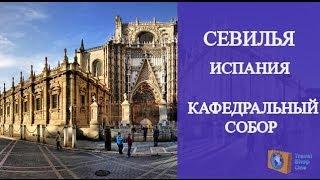 СЕВИЛЬЯ ИСПАНИЯ. КАФЕДРАЛЬНЫЙ СОБОР. СЕВИЛЬЯ ДОСТОПРИМЕЧАТЕЛЬНОСТИ. ОЛЬГА САЛОДКАЯ(Севильский Кафедральный собор (Catedral de Santa María de la Sede de Sevilla) -- самый крупный храм в Испании, он является третьи..., 2014-04-17T11:15:38.000Z)