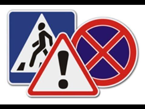 ДОРОЖНЫЕ ЗНАКИ Зачем нужны дорожные знаки