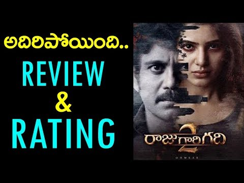 RAJU GARI GADHI 2 Movie REVIEW And Rating | Nagarjuna | Samantha |Thaman S | Ohmkar | PVP
