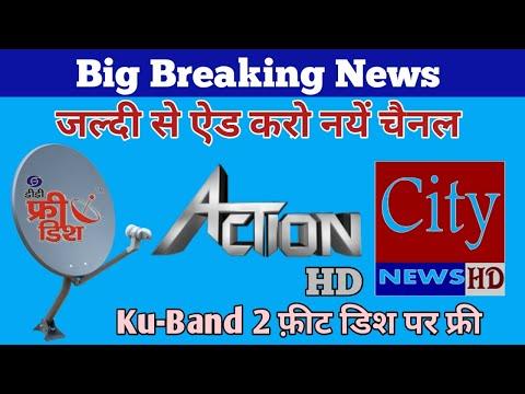 Big Breaking News Dekho Action HD Channel Free 2 Feet Dish Par