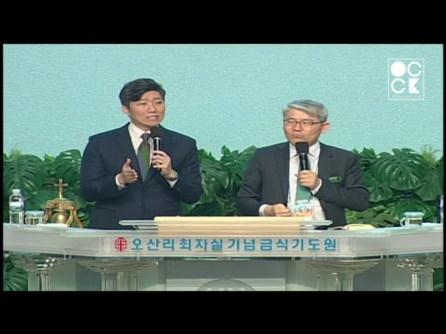 2019 OCCK 研習會5 韓基採牧師講道