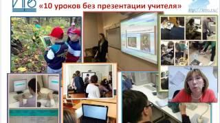 Зачем ИКТ на уроках. Волкова И.А. Псков 2015