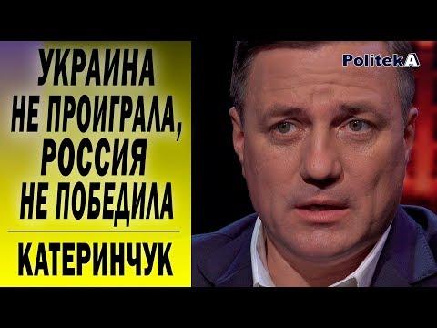 Россия в ПАСЕ: Зеленский должен вернуть моряков. Катеринчук.