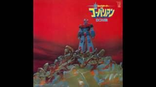 """BGM samples from the 1st BGM Collection OST to """"Psycho Armor Govari..."""