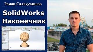 видео уроки по solidworks