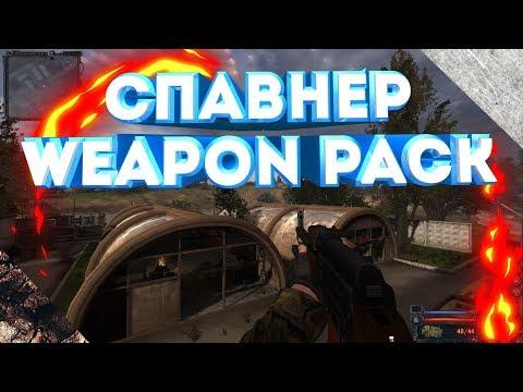 Спавнер на STCS Weapon Pack/Как установить мод STCS Weapon Pack? S.T.A.L.K.E.R. Clear Sky,