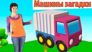 Видео для детей и 3D мультфильм Машины Загадки - Мусоровоз(Видео загадки про транспорт, машинки и разную технику в новой передаче для детей