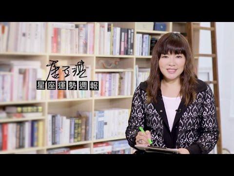 唐立淇星座運勢週報 04/25 - 05/01