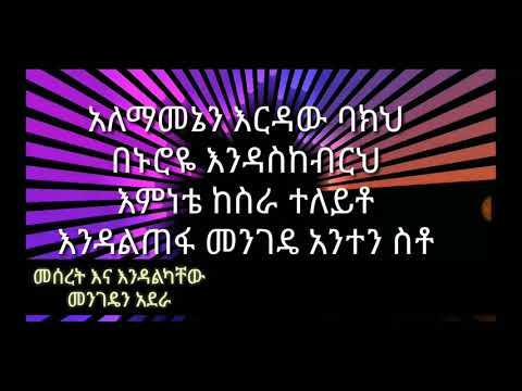 Old Amharic Protestant Song - Meseret and Endalkachew- መንገዴን አደራ