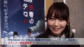 桃瀬美咲 三島リサ役 舞台『PREMIUM 3D STAGE 残響のテロル』 2016年3月...