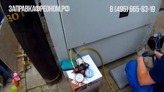 Заправка компрессорно-конденсаторного блока (ККБ)