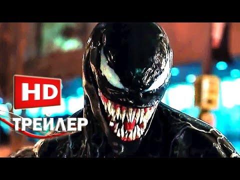 Веном - Русский тизер-трейлер (2018)