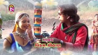 Latest Vikram Chauhan Song | Viral | Mari G J 17 Ni |  Latest Gujarati Songs 2016 | Romantic Song