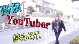 関根YouTuber辞める?! thumbnail