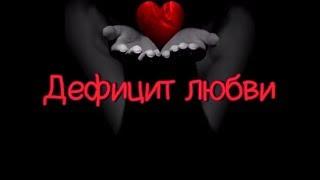 Дефицит любви... Стих Эдуарда Асадова || Стихи о Любви