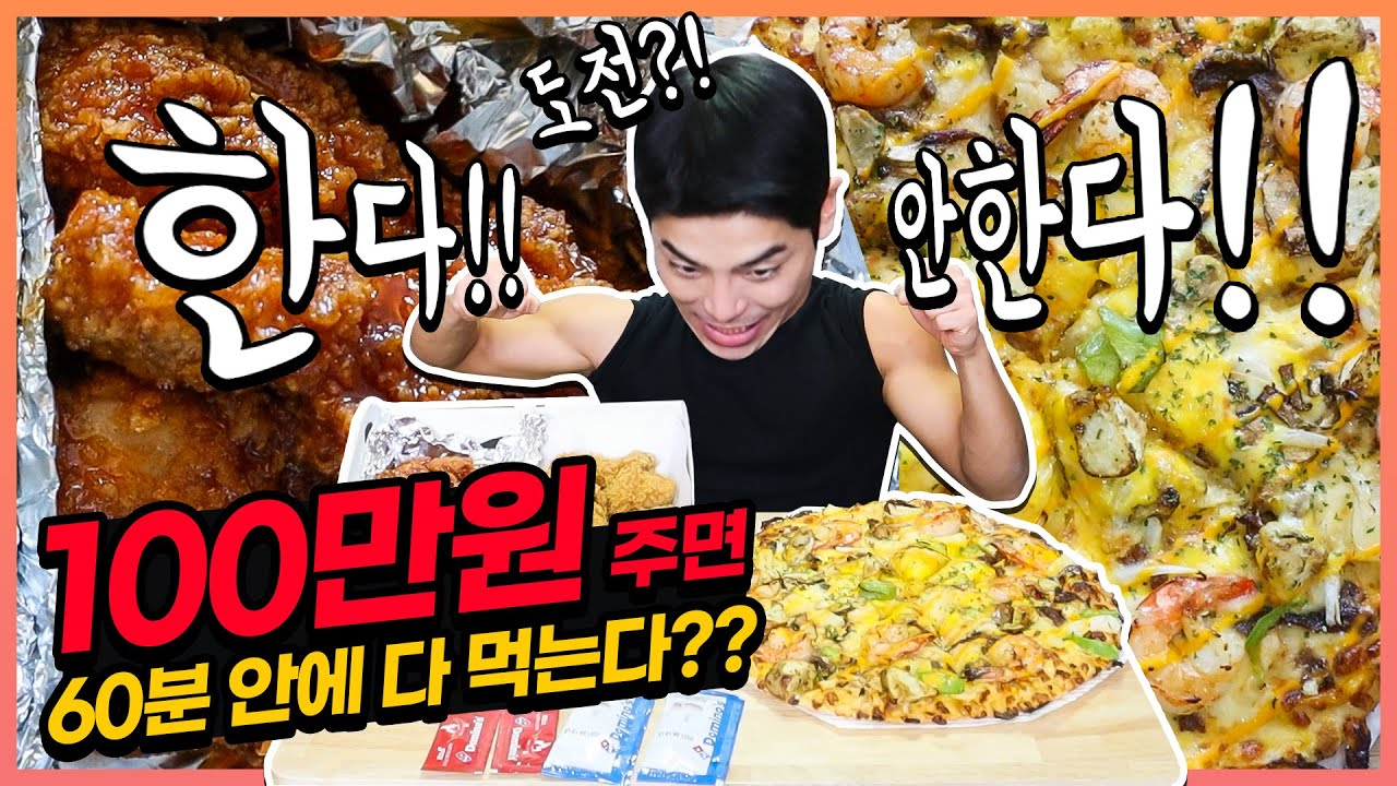 BBQ 황금올리브 도미노피자 도전먹방! 60분안에 다먹으면 100만원?! challenge mukbang eatingshow
