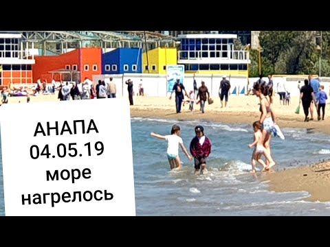 АНАПА 04 05 ПОГОДА ЦЕНТРАЛЬНЫЙ ПЛЯЖ ПАРК 30 ЛЕТ ПОБЕДЫ СЕЗОН 2019