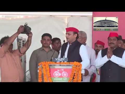Akhilesh Yadav Speech in Phulpur, Allahabad