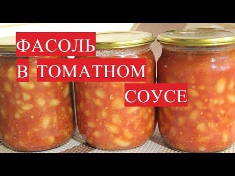 Как консервировать фасоль на зиму в томате
