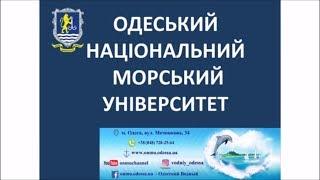 Преимущества обучения в Одесском национальном морском университете