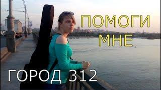 Город 312 - Помоги мне (cover)