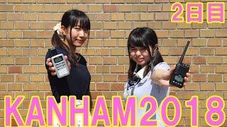 KANHAM2018にブース出展! #02  ライセンスフリーラジオをアマチュア無線フェスティバルでPR