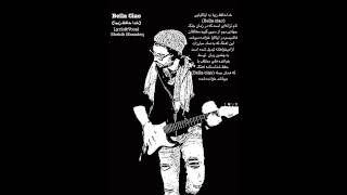 Bella Ciao Shekib Mosadeq Persien Version