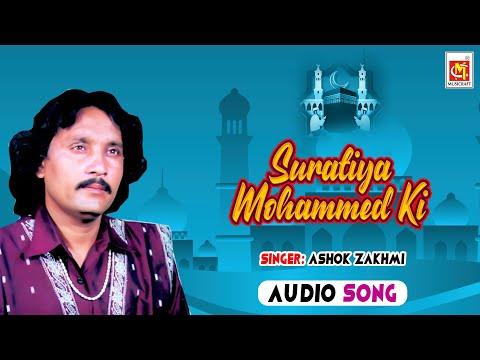 Suratiya Mohammed Ki || Ashok Zakhmi || Original Qawwali || Musicraft || Audio