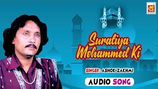 Suratiya Mohammed Ki  Ashok Zakhmi  Original Qawwali  Musicraft  Audio
