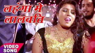 2017 का सबसे हिट गाना - लहंगा में लाल बती - Bhojpuri Hit Songs 2017 new