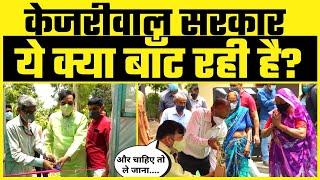 Kejriwal के Minister Gopal Rai Delhi के लोगों को ये क्या बाँट रहे हैं | #TreePlantationinDelhi