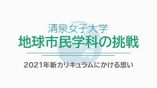 清泉女子大学 地球市民学科の挑戦
