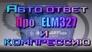 Авто ответ #2 про ELM327 и компрессию