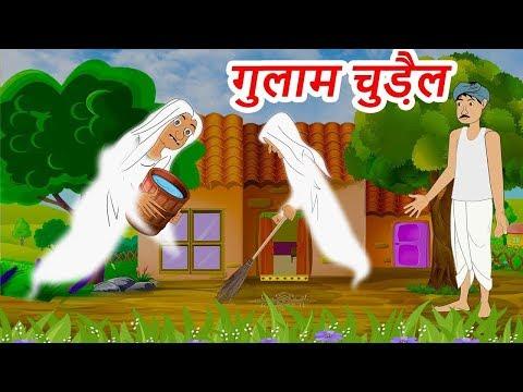 गुलाम डायन हिंदी कहानी-Hindi Moral Stories-Bed time fairy tale-Witch Story in Hindi #18