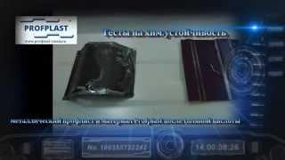 видео Профнастил С8: технические характеристики и сферы применения