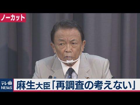 2020/07/21 「再調査の考えない」森友問題で麻生大臣【ノーカット】