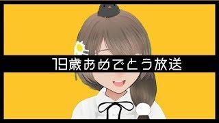 [LIVE] 【LIVE】祝!19歳!誕生日跨ぎ放送【八咫烏ヒナ】