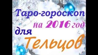 Гороскоп на 2017 год – Goroskops.com