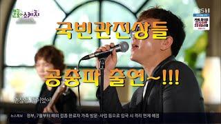 KBS 문화스케치 국빈관진상들 편