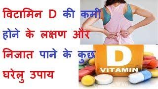 शरीर में विटामिन डी की कमी होने के लक्षण और निजात पाने के कुछ घरेलु उपाय // Symptoms of vitamin D
