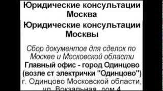 Юридическая консультация м Одинцово 03(, 2012-11-25T11:30:15.000Z)