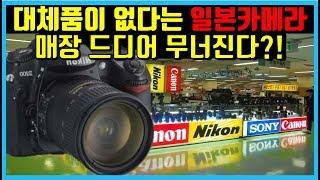 일본 불매운동 대체품이 없다는 일본 카메라 매장 드디어…