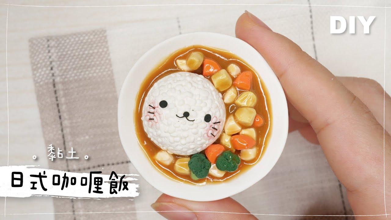 輕黏土 DIY【日式咖喱飯🍛】Clay Tutorial*Curry*