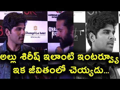 Allu Sirish Interview in Bangalore about Okka Kshanam Movie | Telugu Celebrity Interviews