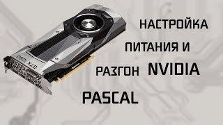 Управление питанием и разгоном видеокарт Nvidia Pascal
