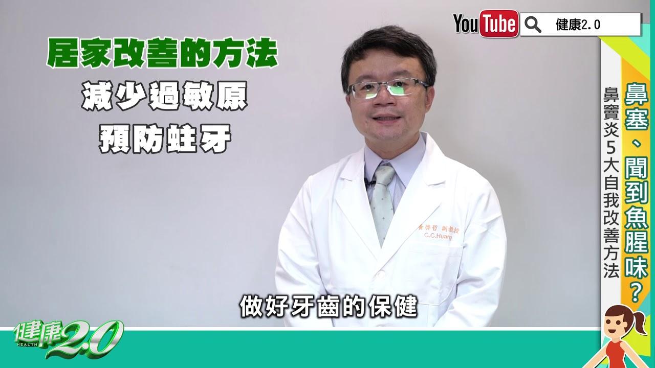 副 鼻腔 炎 治療 法