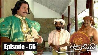 Muthu Kuda | Episode 55 21st April 2017