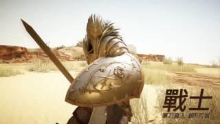 黑色沙漠 四大職業影片 black desert cbt character